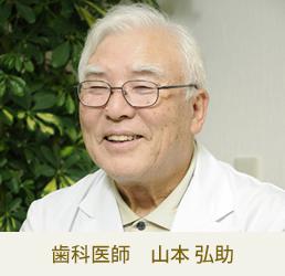 歯科医師 山本 弘助