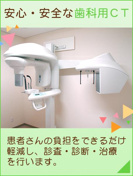 安心・安全な歯科用CTを完備しております。