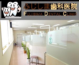 ふじしま歯科医院
