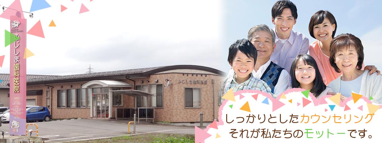 山形県鶴岡市にある歯科医院、ふじしま歯科医院です。しっかり噛んで、おいしく食べられる、見た目にも魅力的な口元作り。