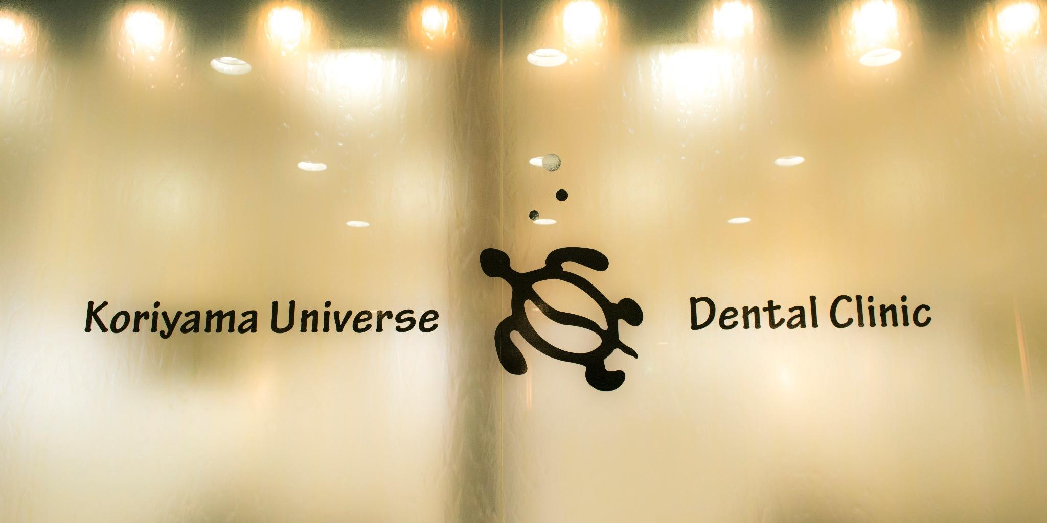 郡山駅ビル1Fの歯医者、郡山ユニバース歯科クリニック