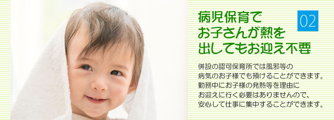 病児保育でお子さんが熱を出してもお迎え不要