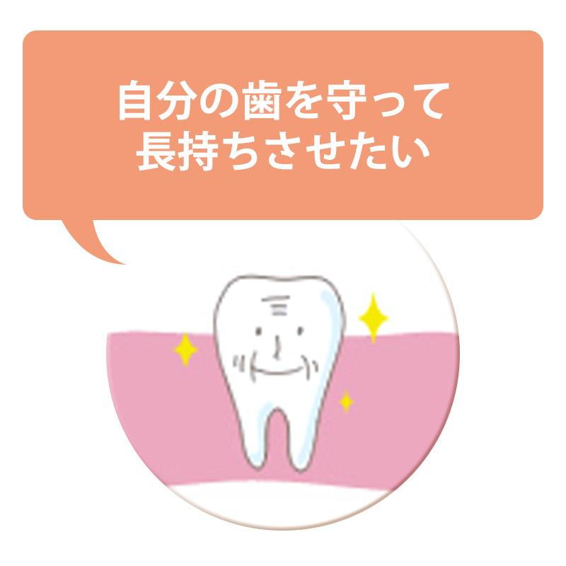 自分の歯を守って長持ちさせたい