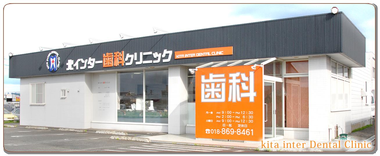 秋田県秋田市の北インター歯科クリニックです