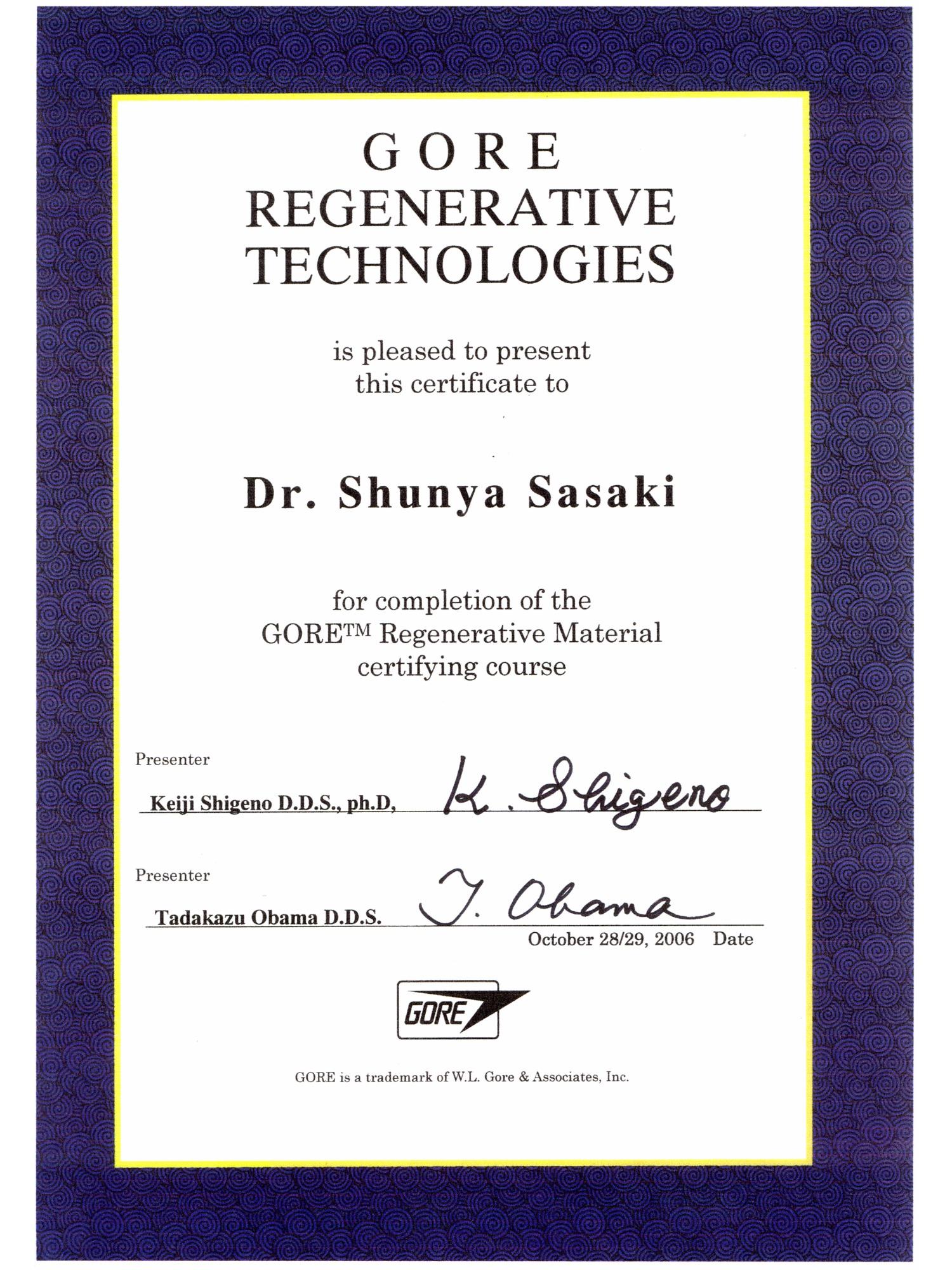 ゴア 再生医療の証明書