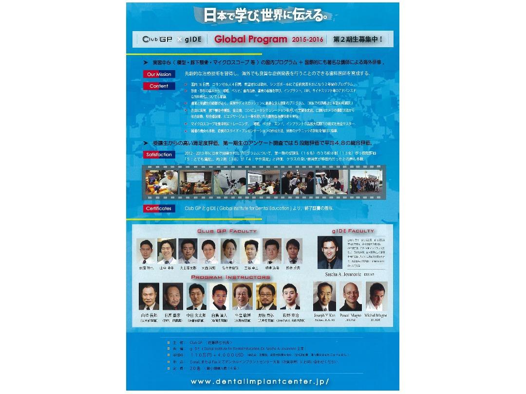 Global Ploglam 2015-2016 第2期生募集/「国内実習+海外研修」
