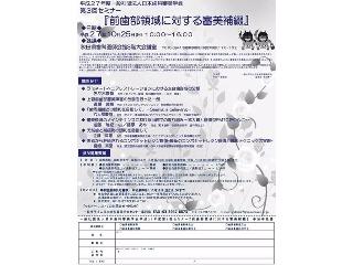 平成27年度一般社団法人日本歯科審美会 第3回セミナー「前歯部領域に対する審美補綴」/「ラミネートベニアレストレーションにおける支台歯形成の分類」/平成27年10月25日(日)