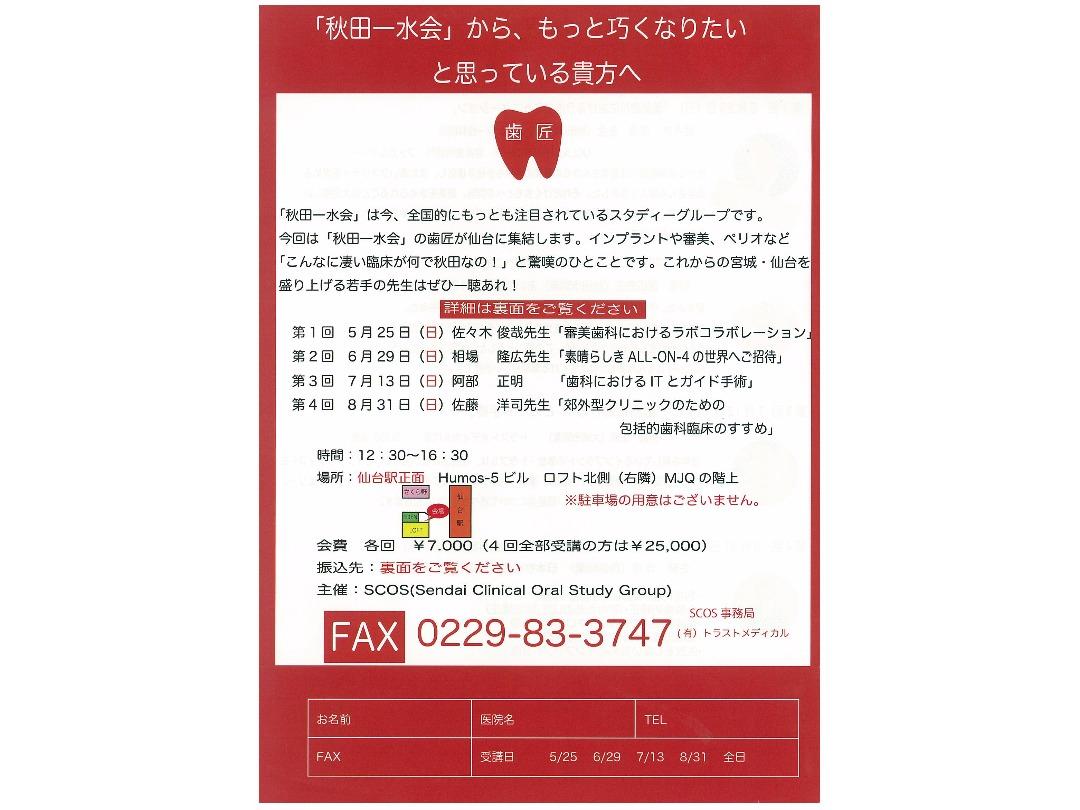 歯匠「秋田一水会」/「審美歯科におけるラボコラボレーション」
