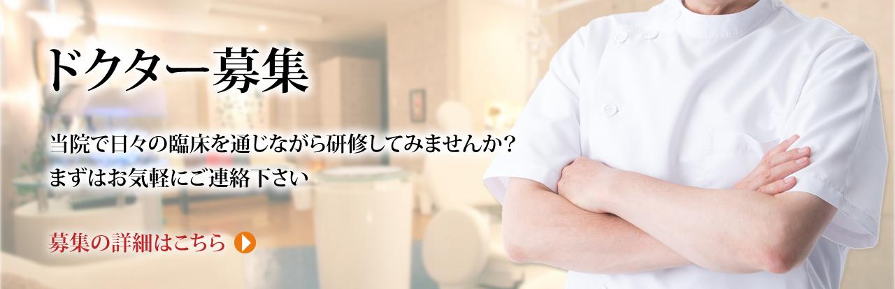 ドクター募集