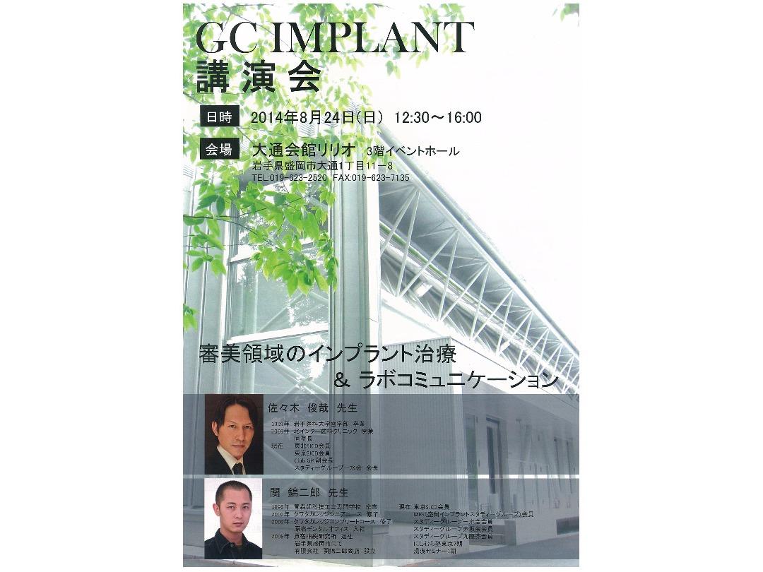 CG IMPLANT 講演会/「審美領域のインプラント治療&ラボコミュニケーション」/平成26年8月24日(日)