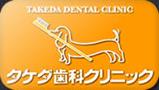 タケダ歯科クリニック