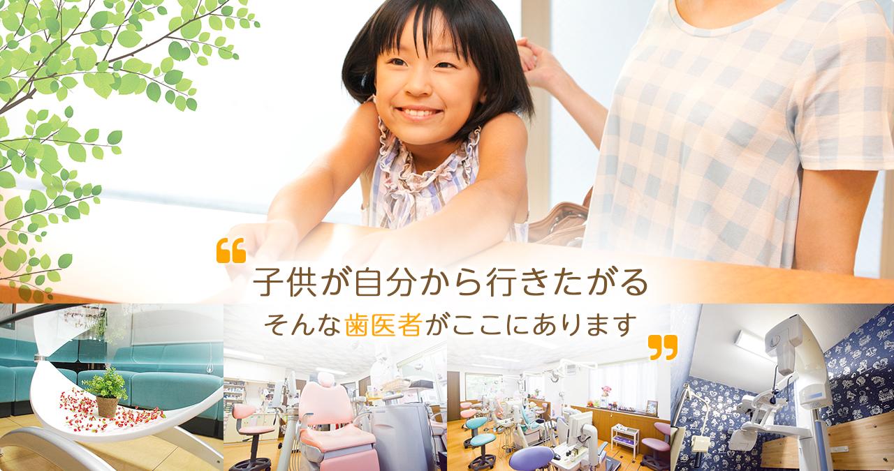 子供が自分から行きたがる そんな歯科医院がここにあります
