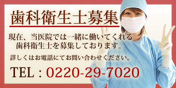 歯科衛生士募集 詳しくはお電話にてお問い合わせください。