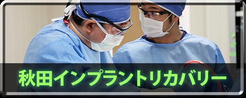 秋田インプラントリカバリーセンター