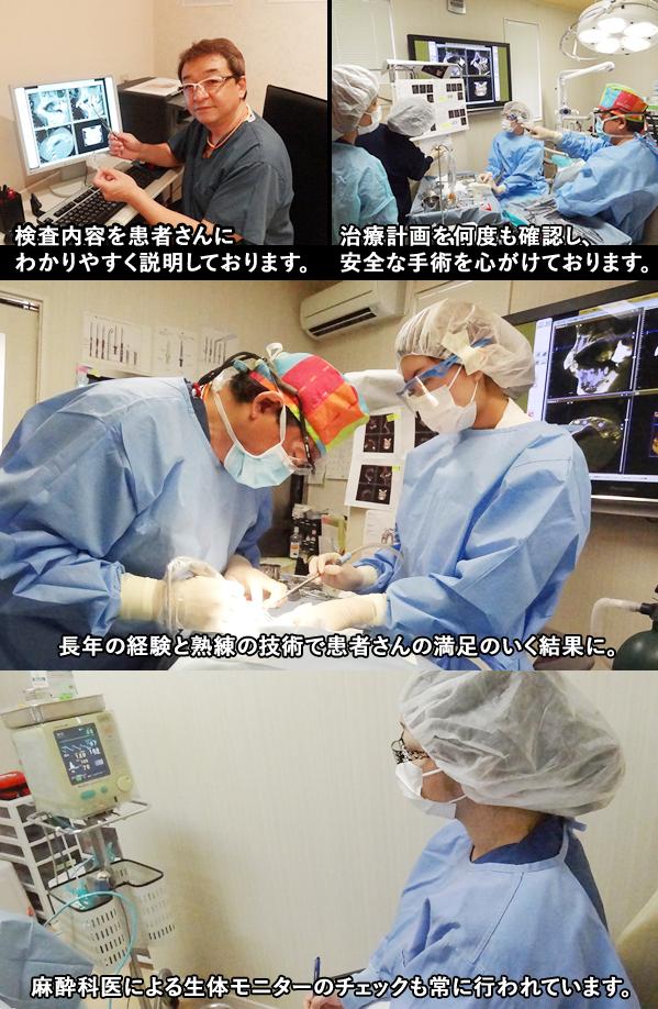 当院の手術へのこだわり