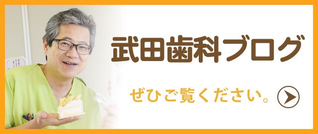 武田歯科ブログ
