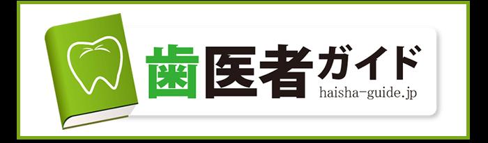 https://www.haisha-guide.jp/clinic/1577