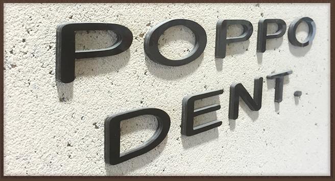 ぽっぽ歯科医院