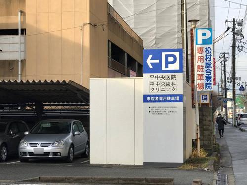 満車時の臨時駐車場のご案内