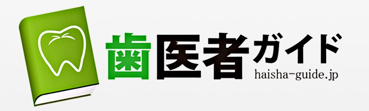 歯医者ガイド - Jun Dental Clinic掲載中!