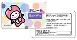 証明カード