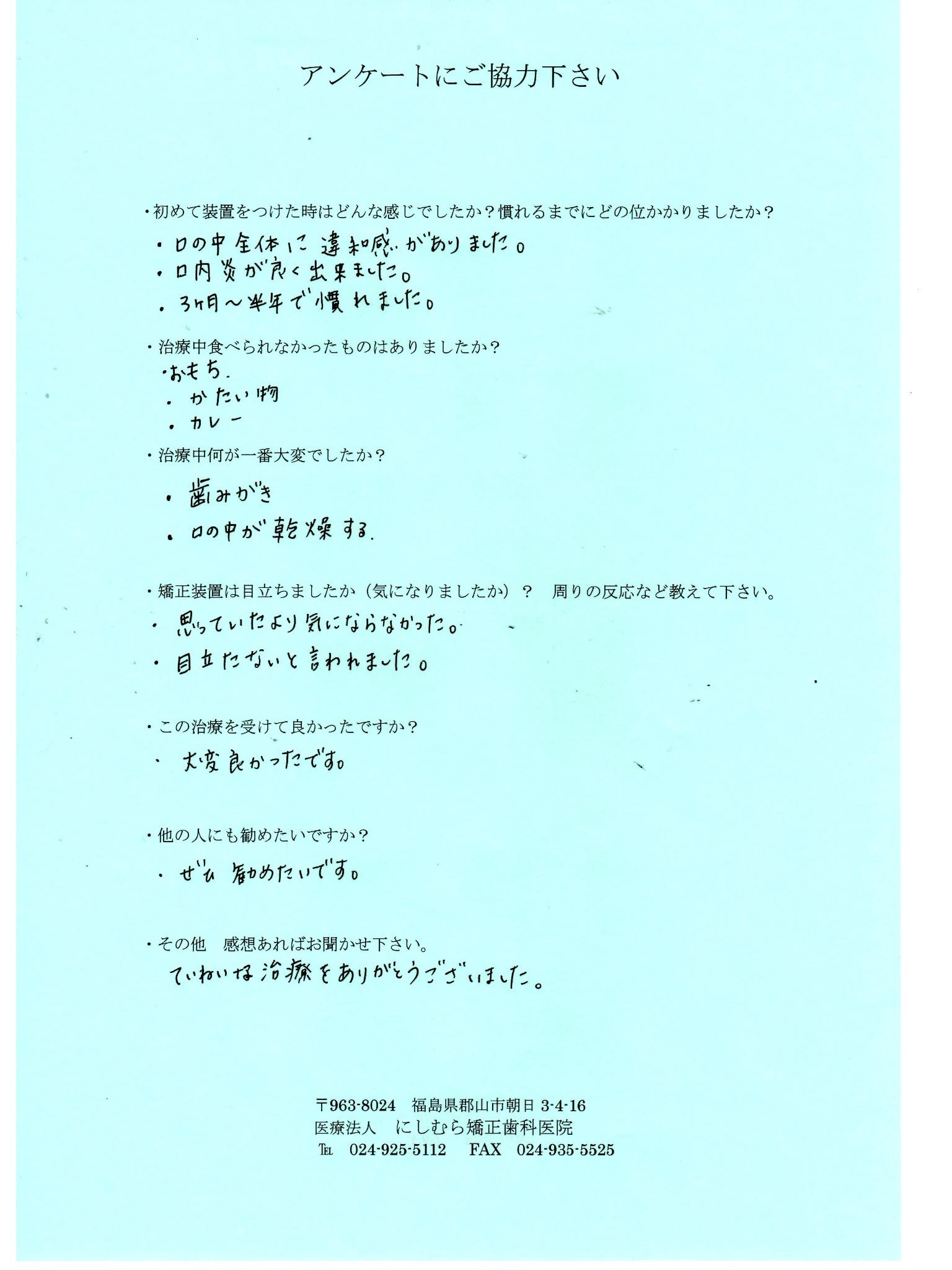 30代 患者様アンケート46
