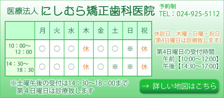 福島県 郡山にある歯科医院 にしむら矯正歯科医院の診療時間表です。
