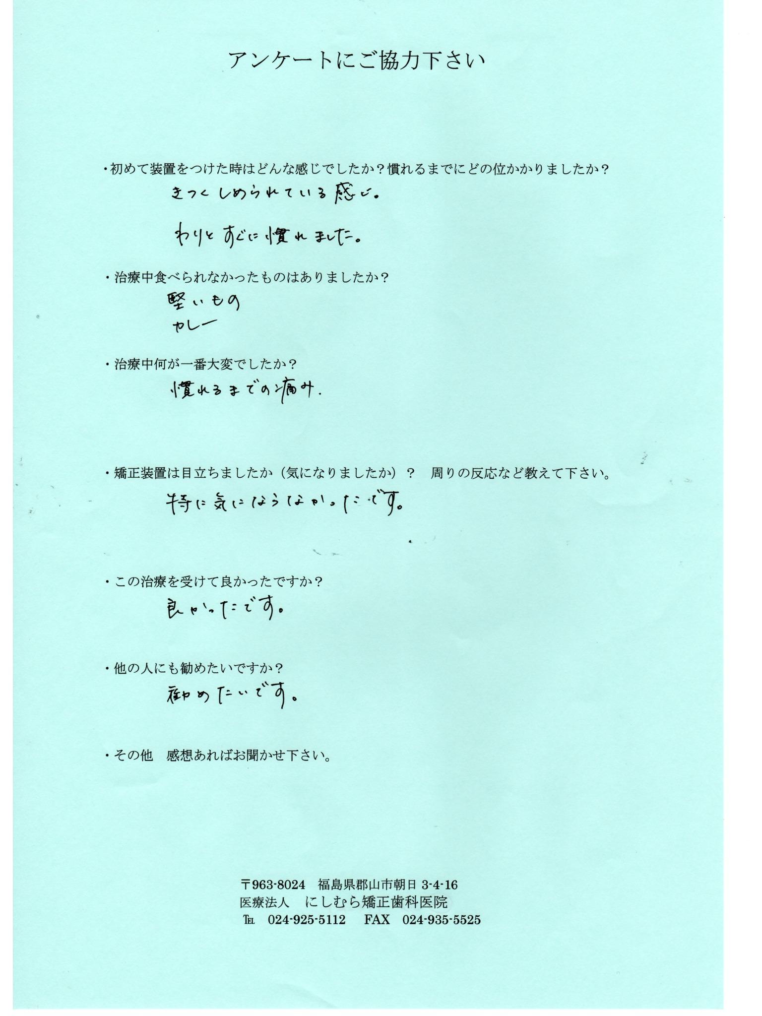 20代 患者様アンケート46
