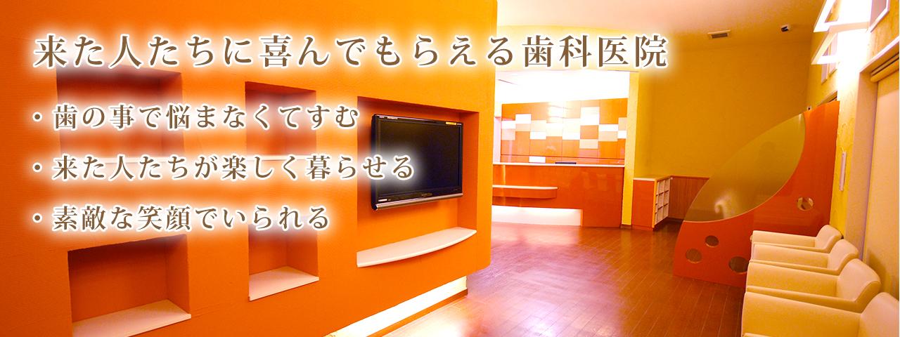 岩手県盛岡市の歯医者ねそり歯科 子供の歯科治療を大切に、出来るだけ痛くない治療を心がけています。