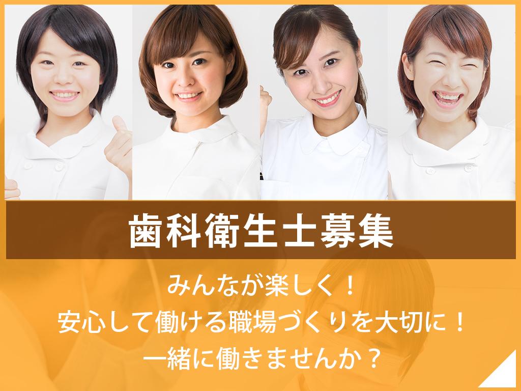 歯科衛生士募集 - みんなが楽しく!安心して働ける職場づくりを大切に!一緒に働きませんか?