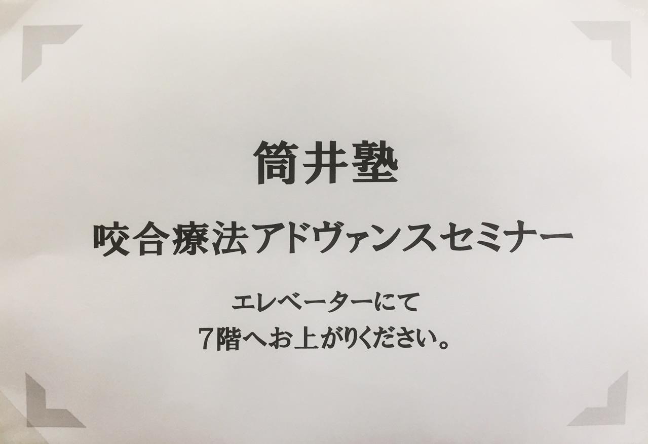 筒井塾 咬合療法アドヴァンスセミナー