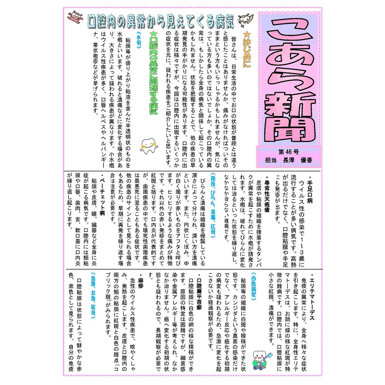 こあら新聞 第46号 担当 長澤