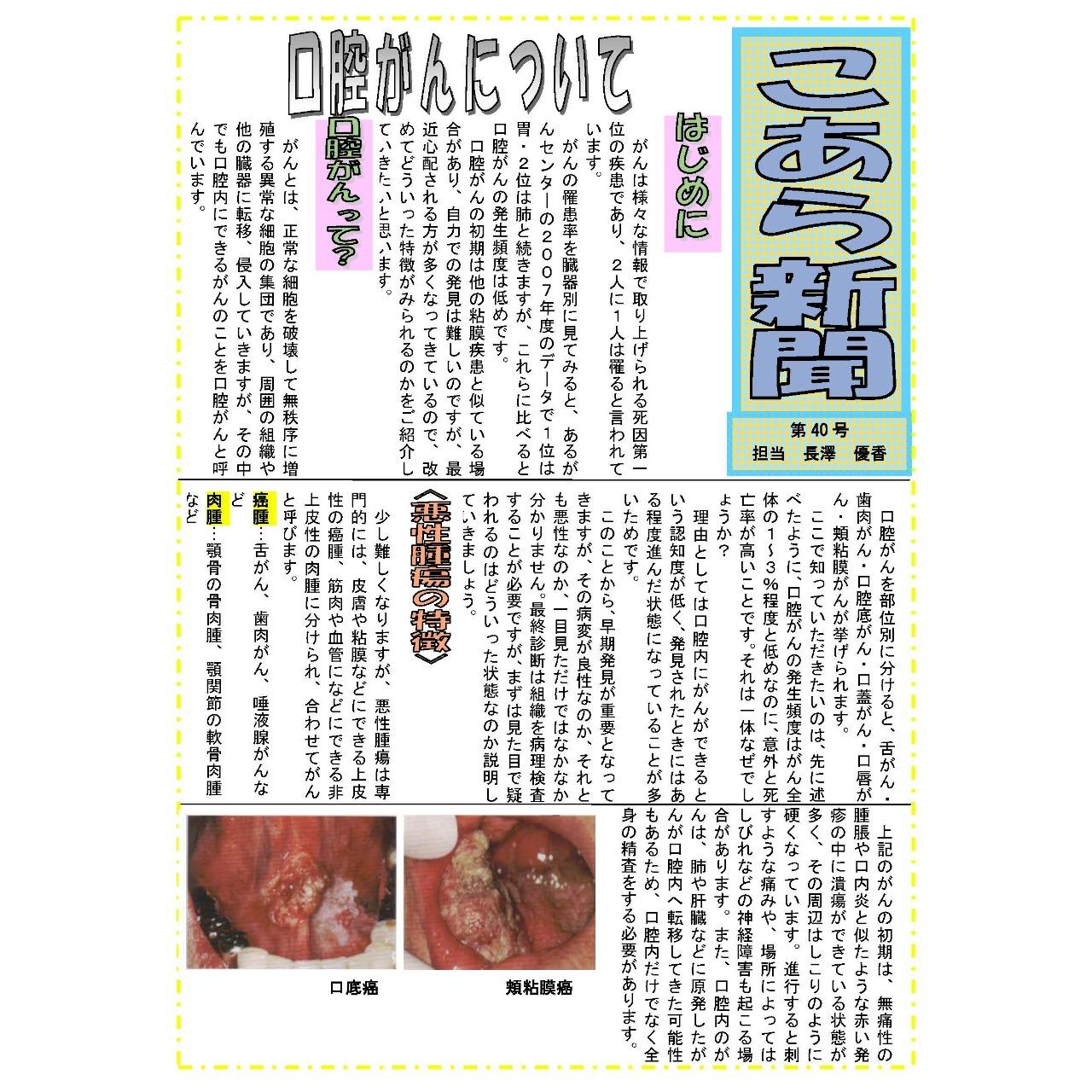 こあら新聞 第40号 担当 長澤