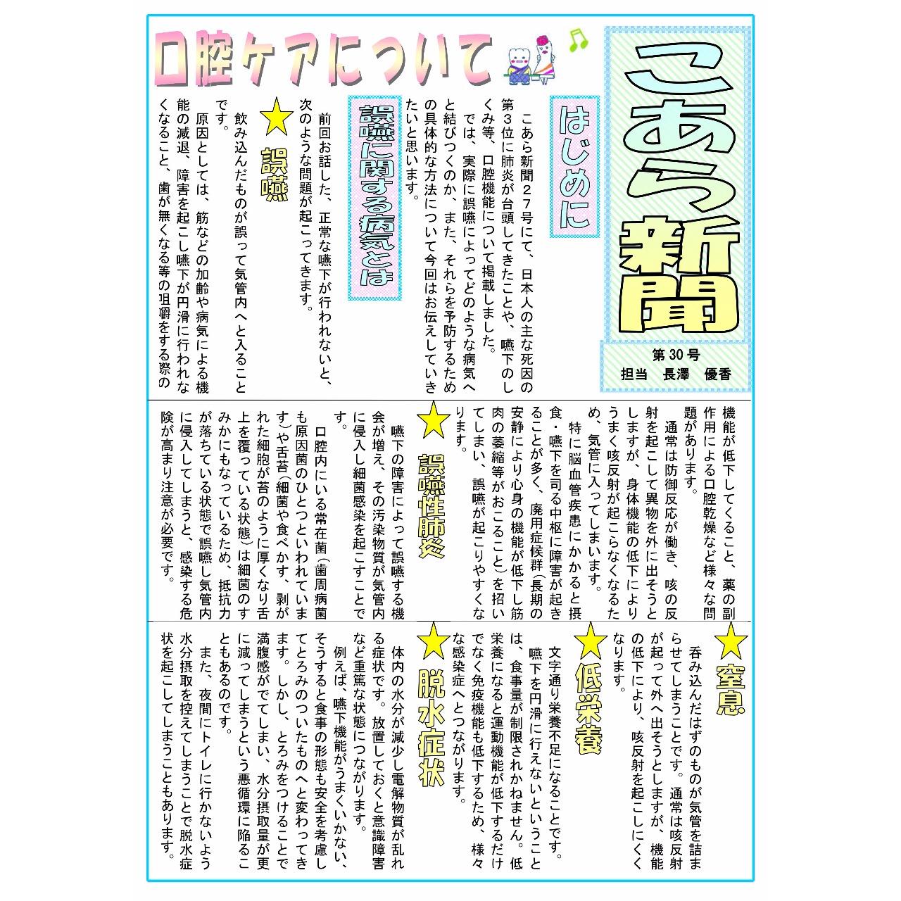 こあら新聞 第30号 担当 長澤