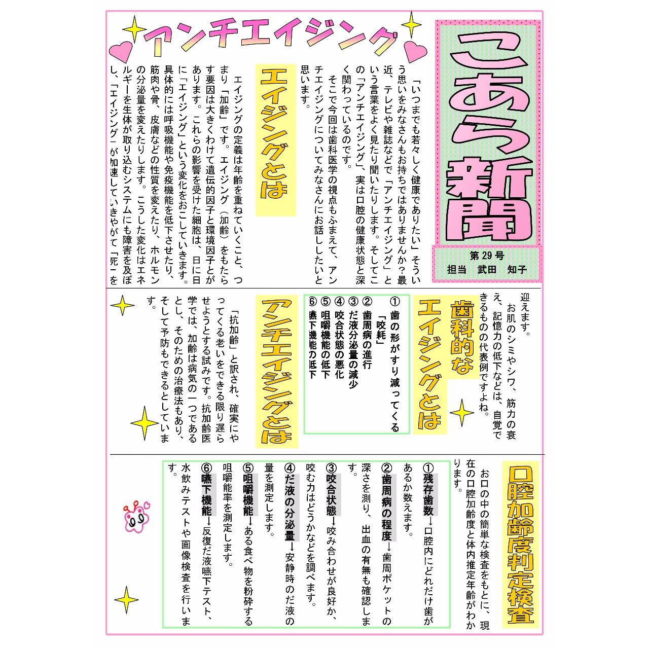 こあら新聞 第29号 担当 武田長澤