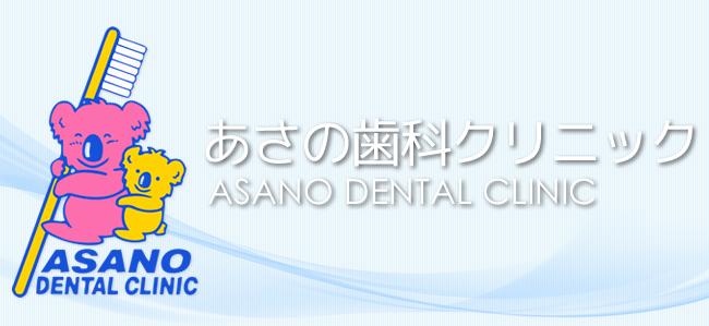 山形市でインプラント、口腔外科治療の歯科をお探しの方は、あさの歯科クリニックにお任せください!