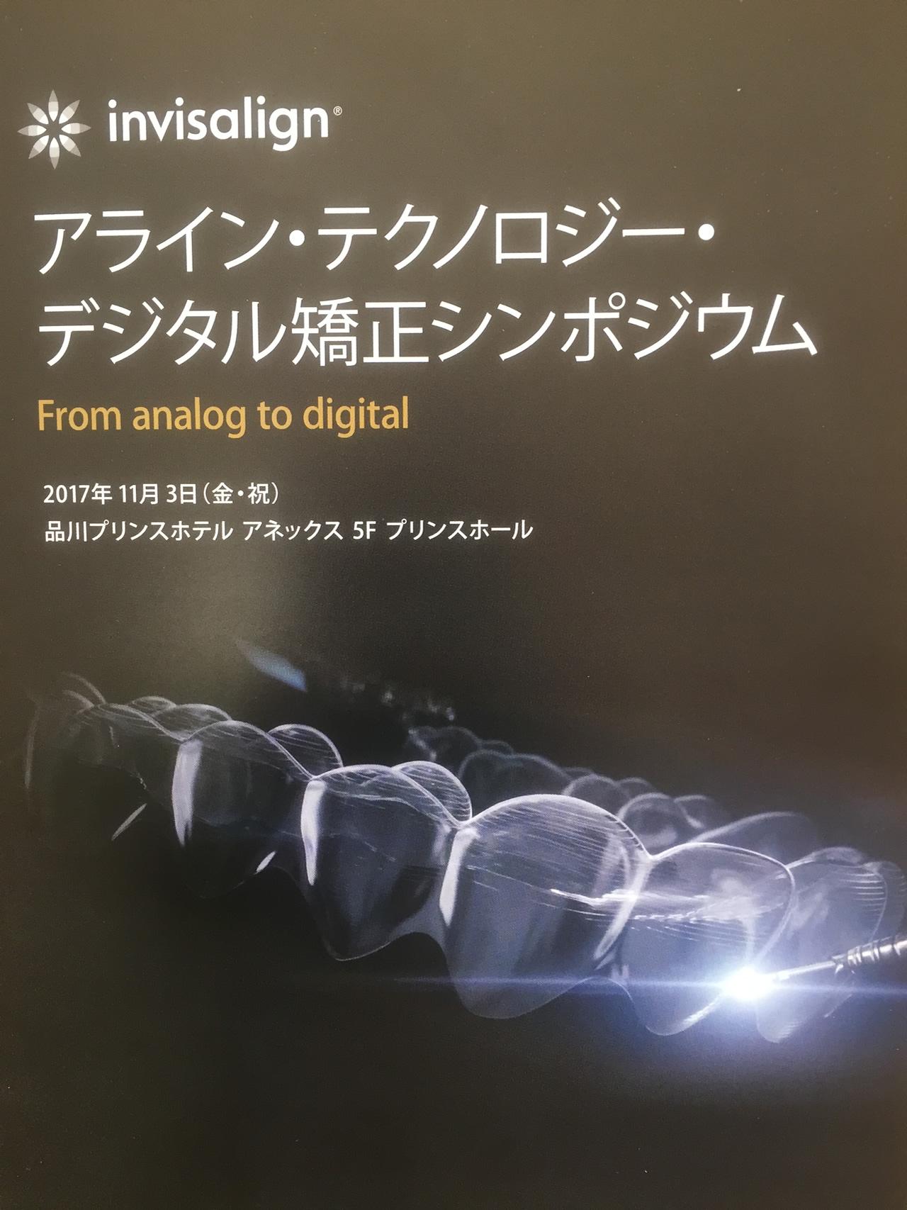 アライン・テクノロジー・  デジタル矯正シンポジウム  >From  analog  to  digital
