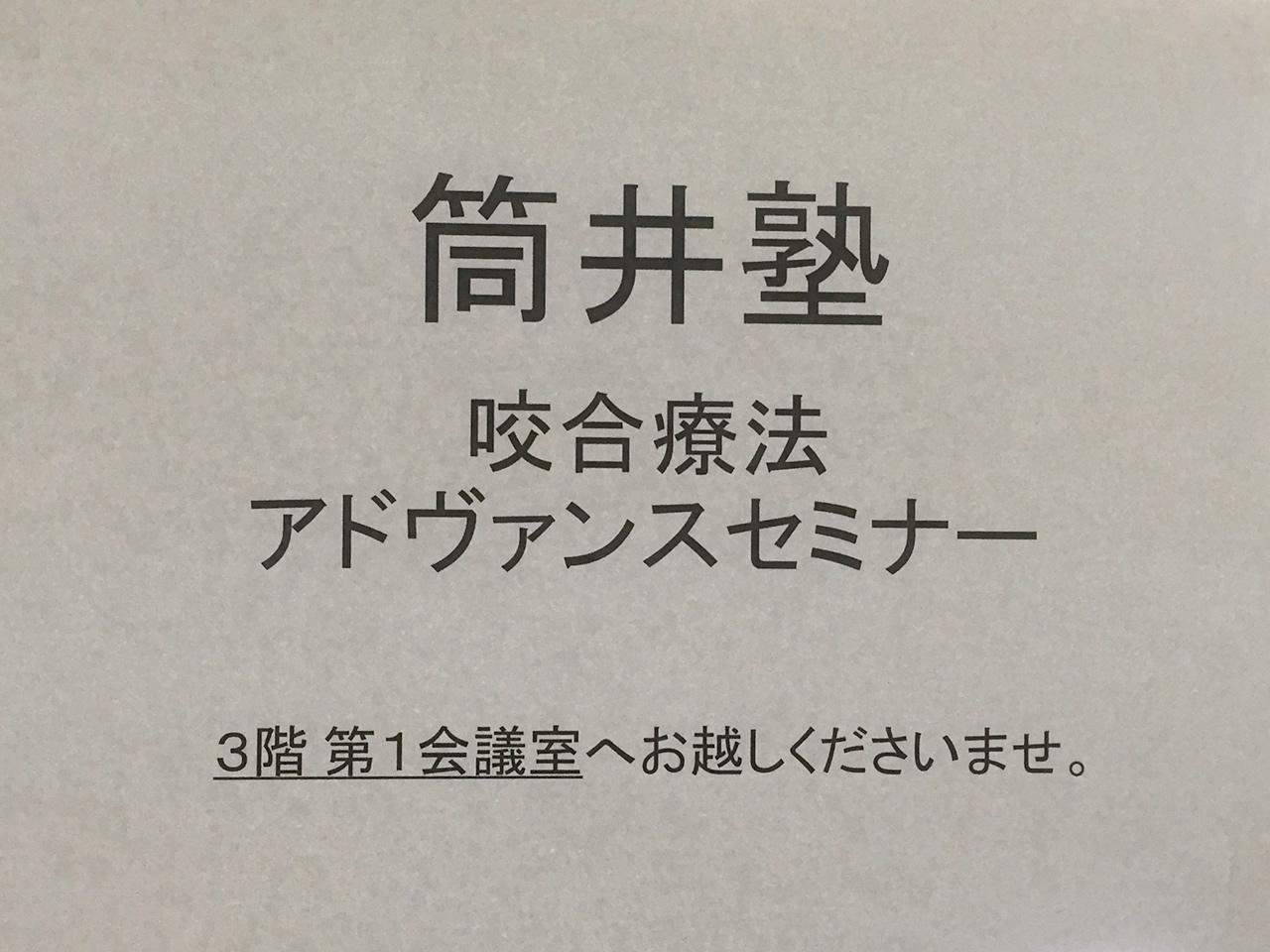 筒井塾 咬合療法アドヴァンスセミナー オブザーバー参加(再受講)