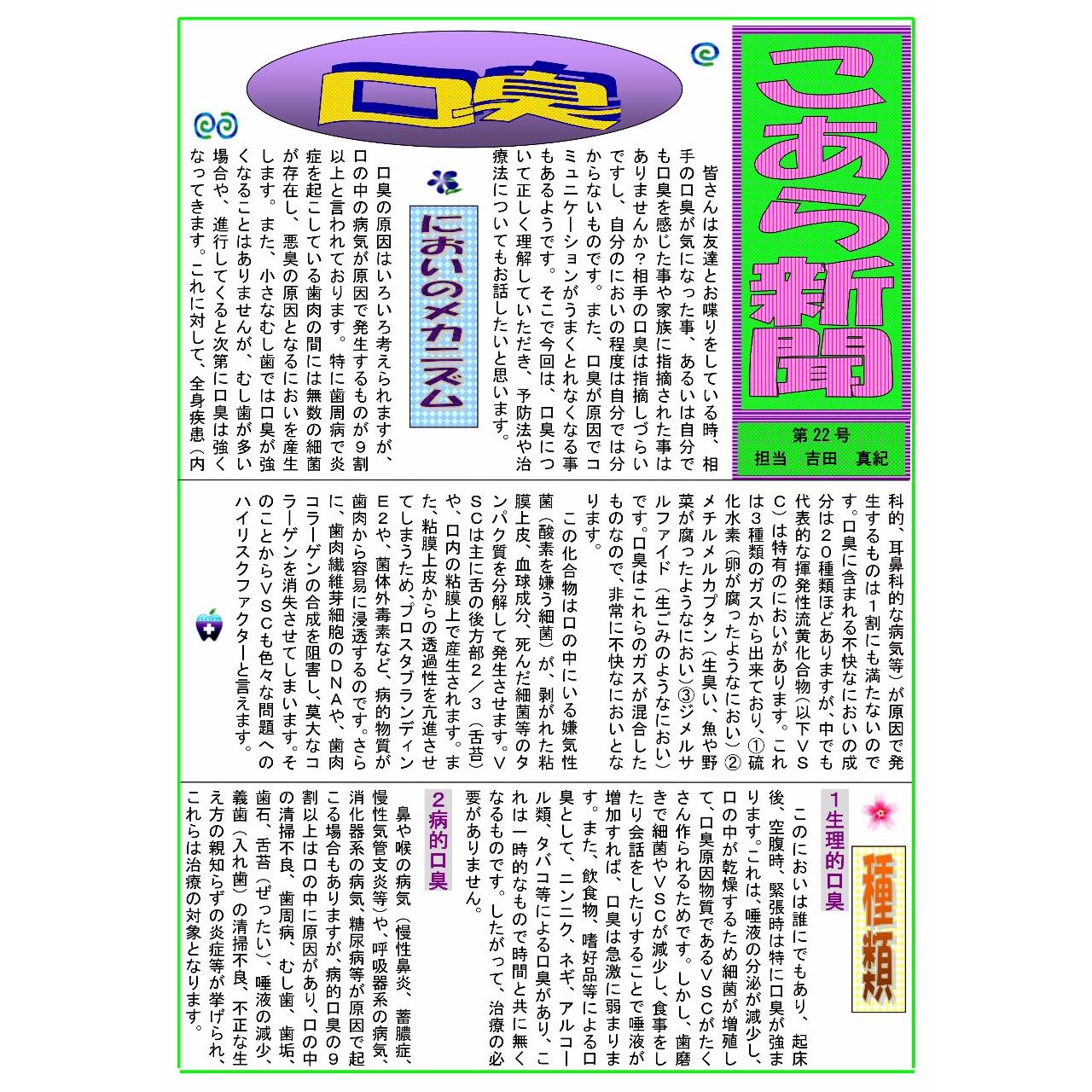 こあら新聞 第22号 担当 吉田