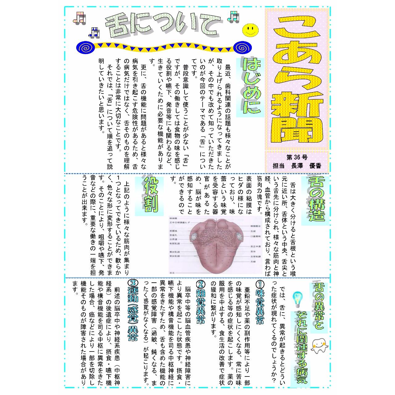 こあら新聞 第36号 担当 長澤