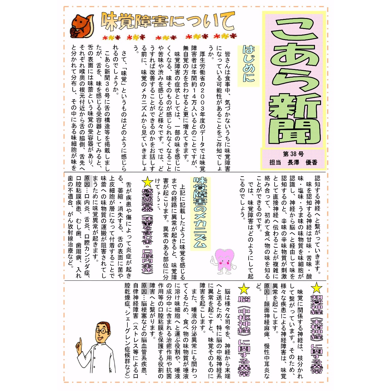 こあら新聞 第38号 担当 長澤