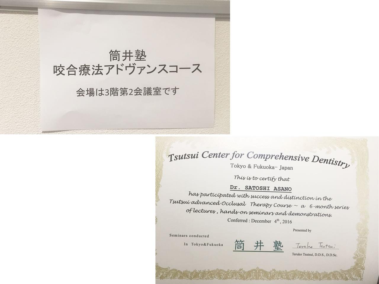 筒井塾 咬合療法アドヴァンスセミナー(6か月コース)6回目講習とサーティフィケート