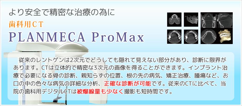 より安全で精密な治療の為に 歯科用CT「PLANMECA ProMax」