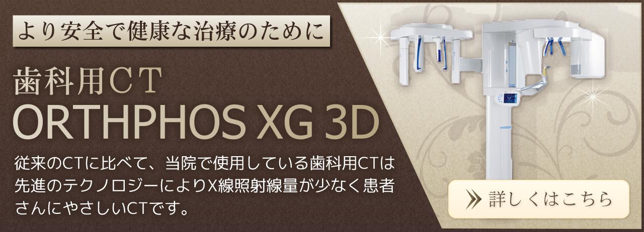 歯科用CT ORTHPHOS XG 3D