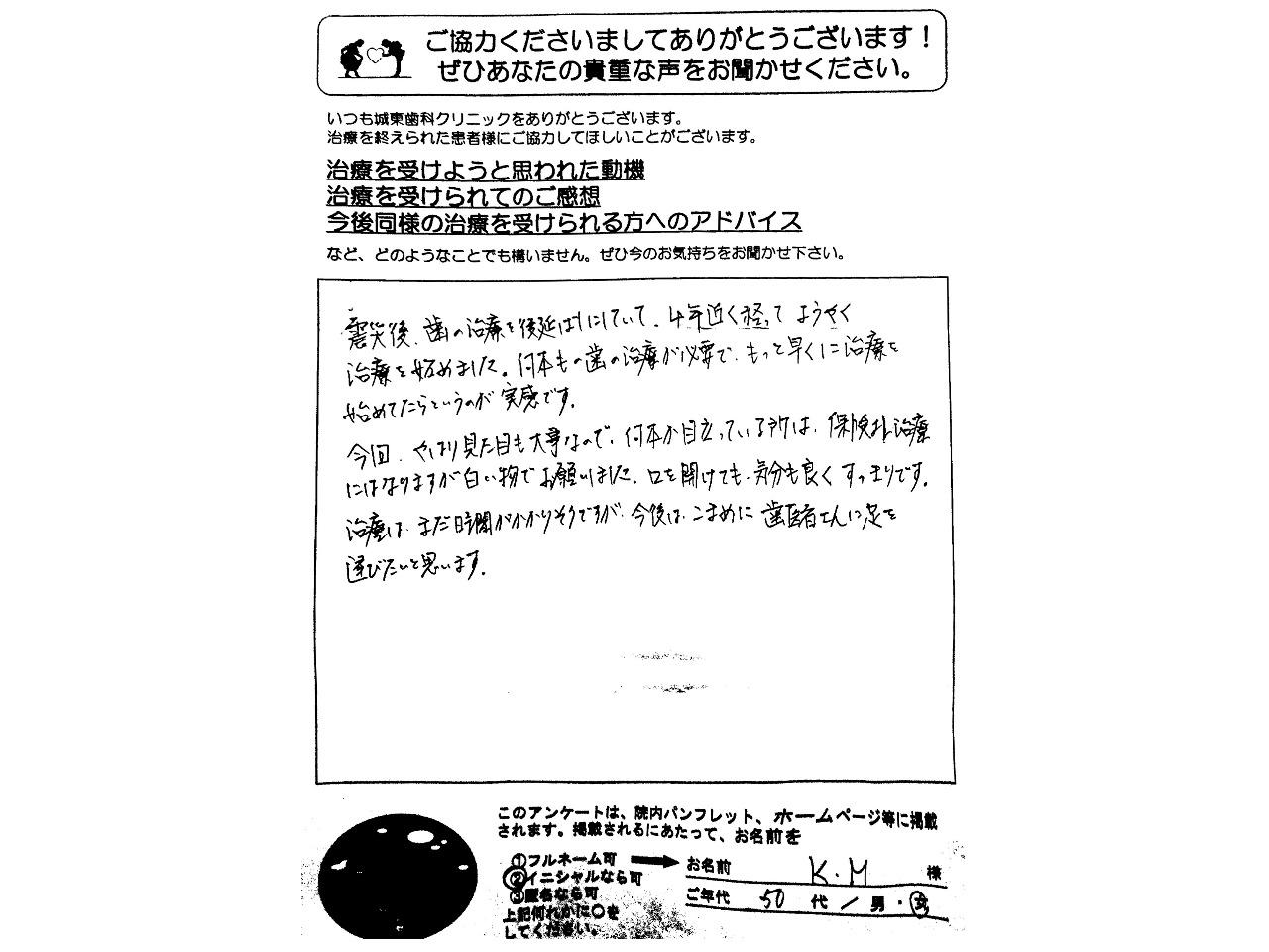 セラミック治療(K.M様・50代女性)