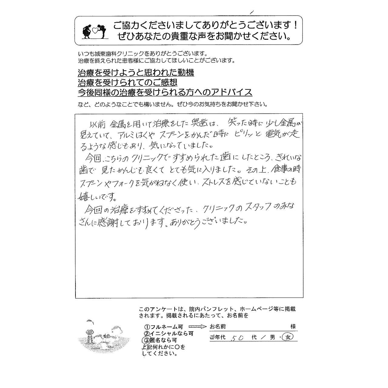 患者様の声 ④【50代:女性】