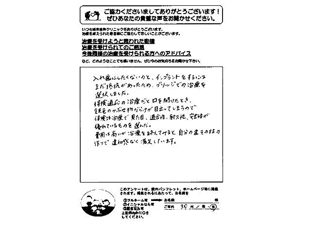 セラミック治療(Y.E様・30代女性)
