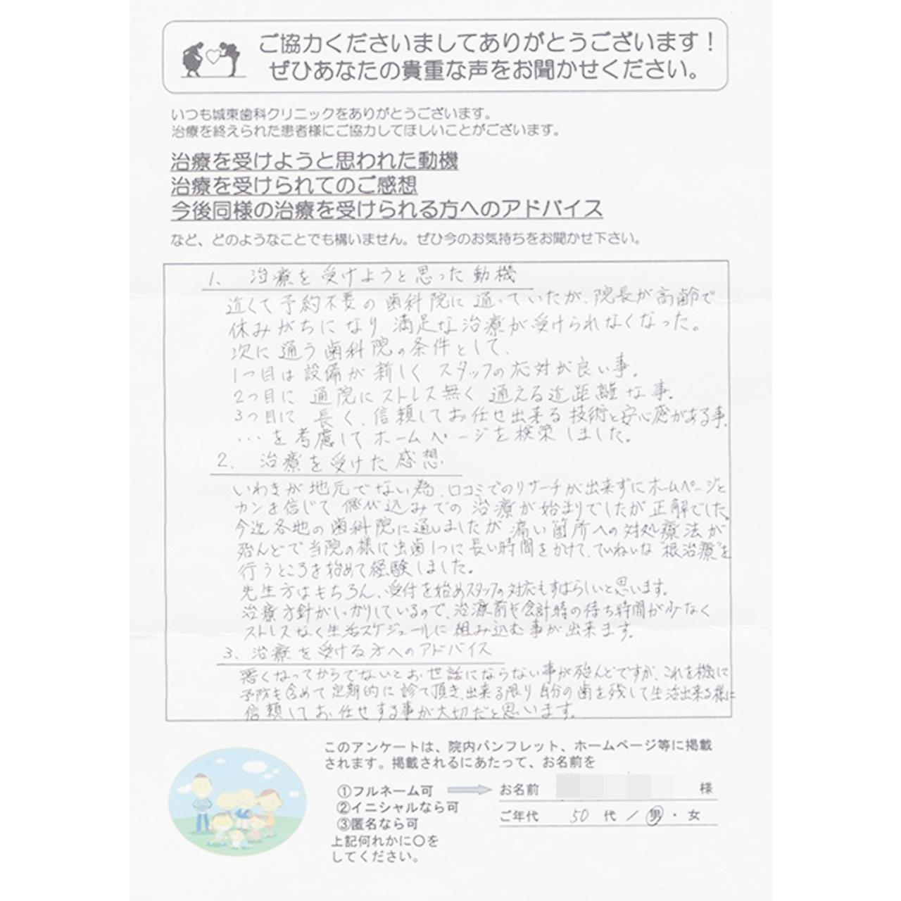 セラミック治療(F.Y様・50代男性)