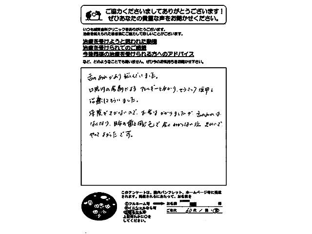 セラミック治療(S.Y様・60代女性)