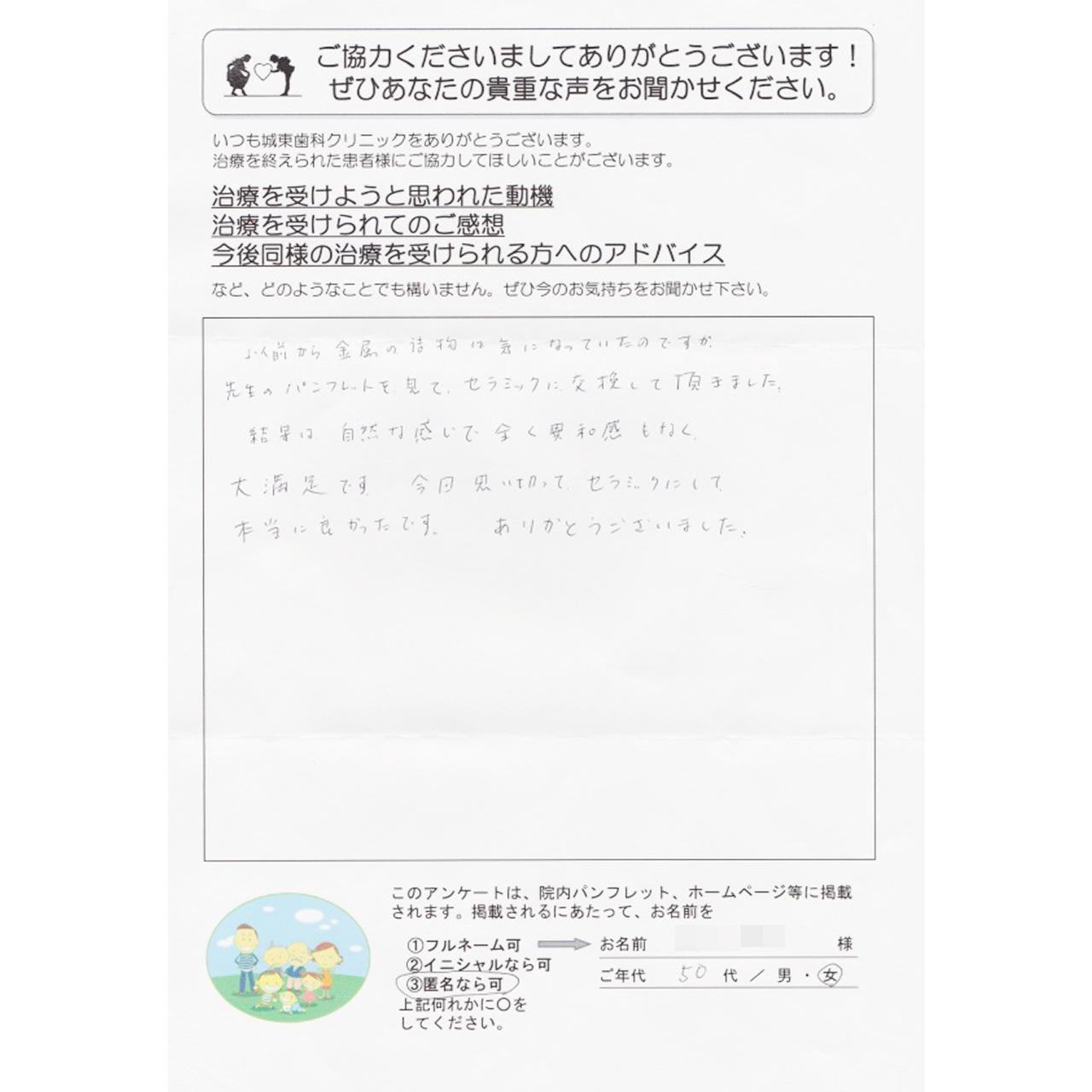 セラミック治療(O.E様・50代女性)
